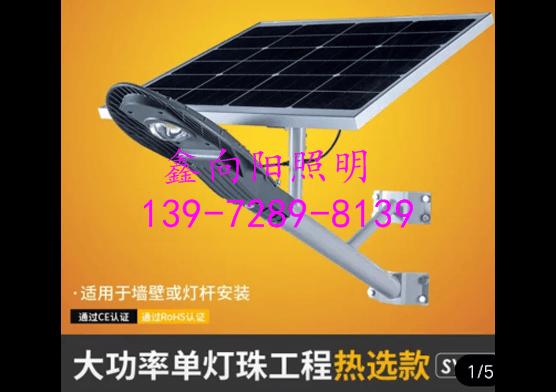 太阳能电线杆灯